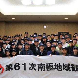 第61次観測隊(本隊)成田空港から出発