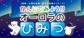 2014kikakuten_title