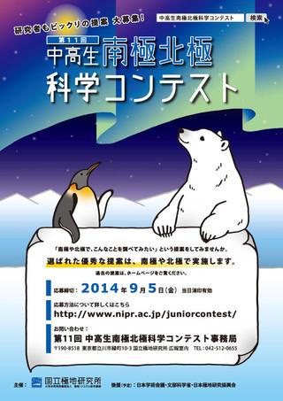 Contest2014_2